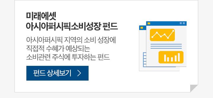 미래에셋 아시아퍼시픽소비성장 펀드 상세보기